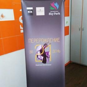 Рекламный стенд Х-банер