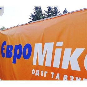 Монтаж баннера магазина Евромикс