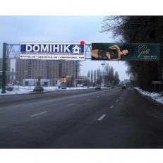 Арка Немировская шоссе ближняя вьезд