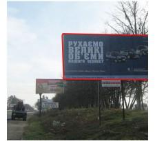 Борд Хмельницкое шоссе (область), въезд (ближний)