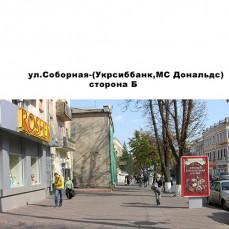 Ситилайт Соборная Магицентр, Рошен В